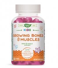 NATURES WAY Kids Growing Bones & Muscles / 60 Gummies
